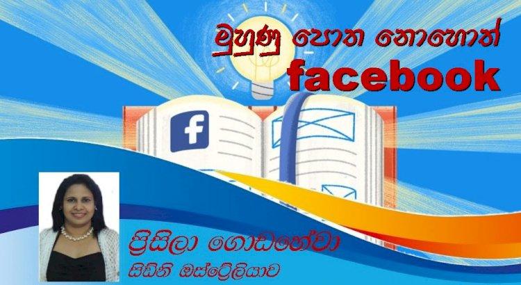 මුහුණු පොත නොහොත් facebook